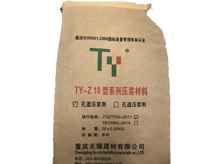 TY-Z10型系列压浆材料